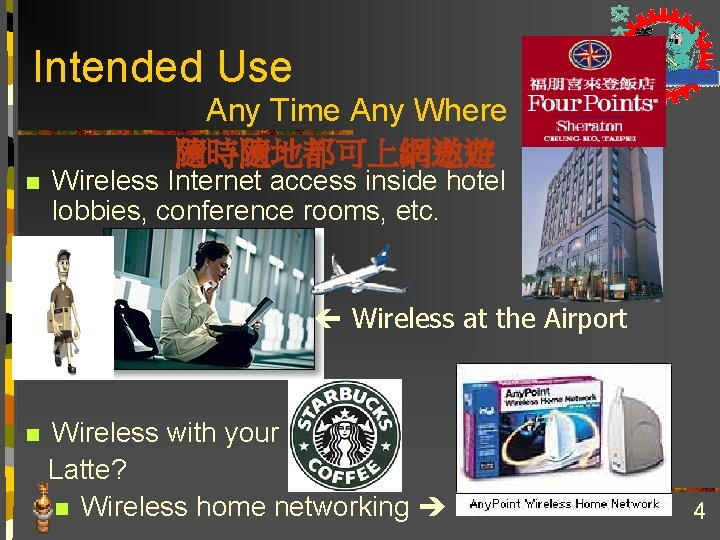 Intended Use Any Time Any Where 隨時隨地都可上網遨遊 n Wireless Internet access inside hotel lobbies,