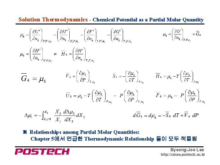 Solution Thermodynamics - Chemical Potential as a Partial Molar Quantity ※ Relationships among Partial
