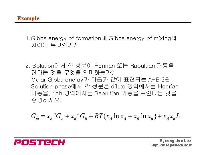 Example 1. Gibbs energy of formation과 Gibbs energy of mixing의 차이는 무엇인가? 2. Solution에서