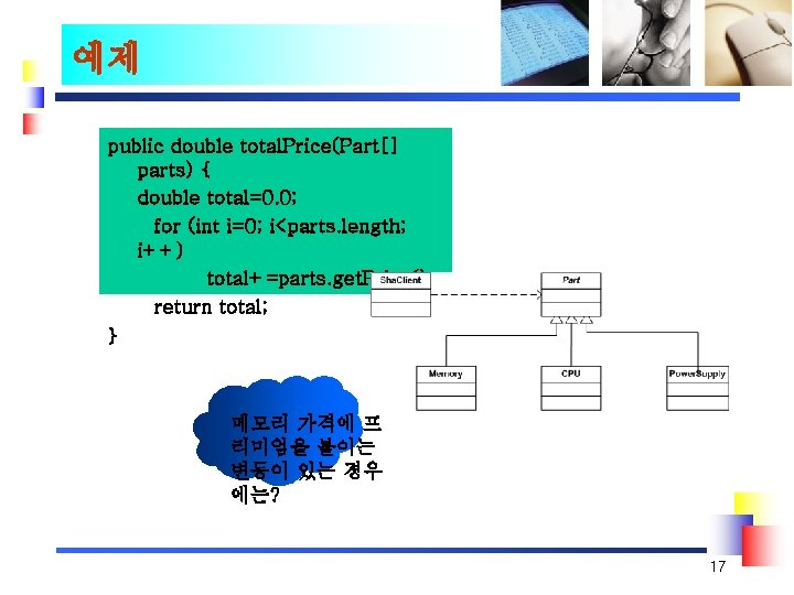 예제 public double total. Price(Part[] parts) { double total=0. 0; for (int i=0; i<parts.