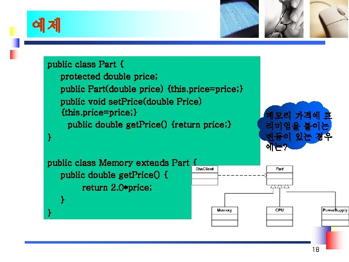 예제 public void rotate() {…} public void minimize(){…} public void maxmize() {…} public class