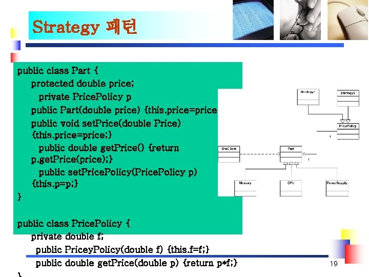 Strategy 패턴 public void rotate() {…} public void minimize(){…} public void maxmize() {…} public