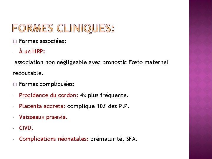 � Formes associées: - À un HRP: association négligeable avec pronostic Fœto maternel redoutable.