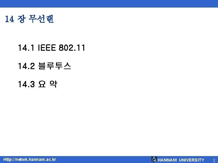 14 장 무선랜 14. 1 IEEE 802. 11 14. 2 블루투스 14. 3 요