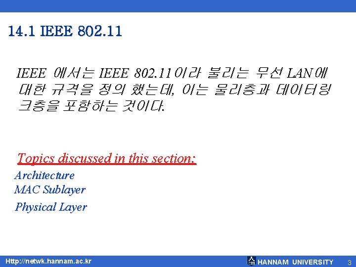 14. 1 IEEE 802. 11 IEEE 에 서 는 IEEE 802. 11이 라 불