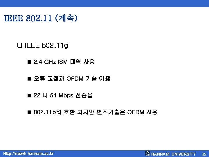 IEEE 802. 11 (계속) q IEEE 802. 11 g ■ 2. 4 GHz ISM