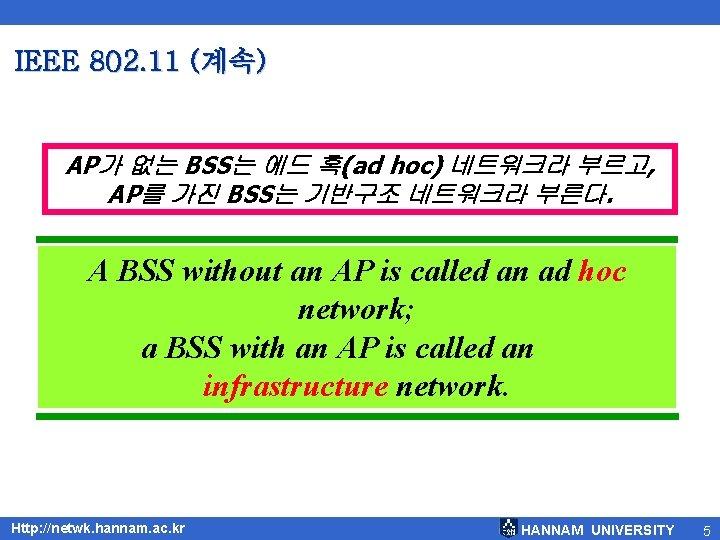 IEEE 802. 11 (계속) AP가 없는 BSS는 에드 혹(ad hoc) 네트워크라 부르고, AP를 가진