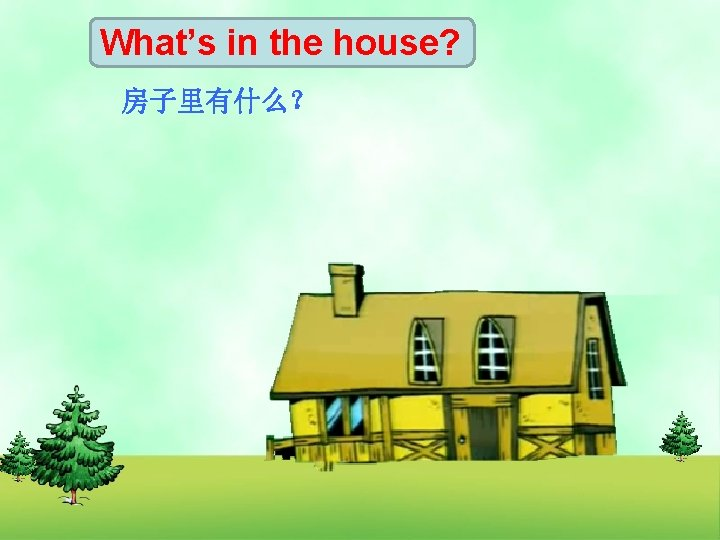 What's in the house? 房子里有什么?