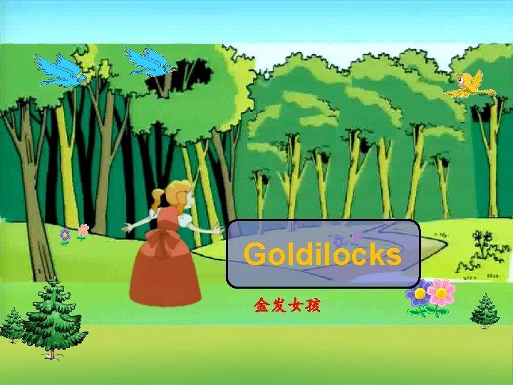 Goldilocks 金发女孩