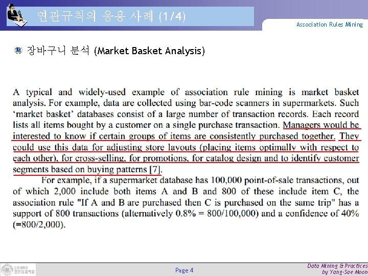 연관규칙의 응용 사례 (1/4) Association Rules Mining 장바구니 분석 (Market Basket Analysis) Page 4