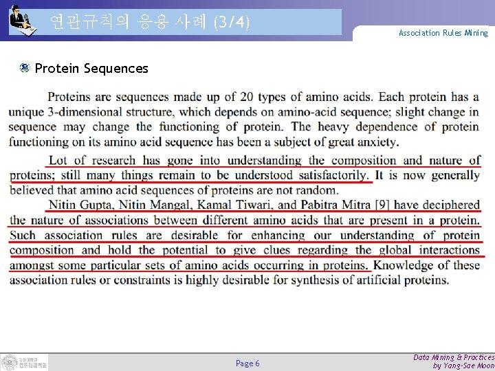 연관규칙의 응용 사례 (3/4) Association Rules Mining Protein Sequences Page 6 Data Mining &