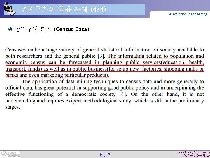 연관규칙의 응용 사례 (4/4) Association Rules Mining 장바구니 분석 (Census Data) Page 7 Data