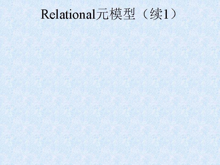 Relational元模型(续 1)