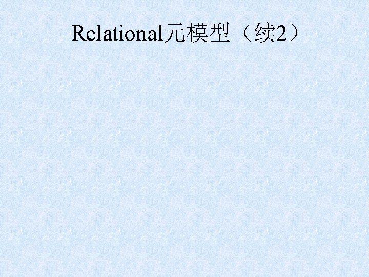 Relational元模型(续 2)