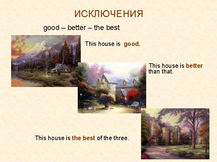 ИСКЛЮЧЕНИЯ good – better – the best This house is good. This house is