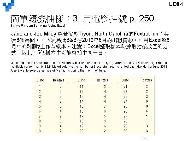 LO 8 -1 簡單隨機抽樣: 3. 用電腦抽號 p. 250 Simple Random Sampling: Using Excel Jane