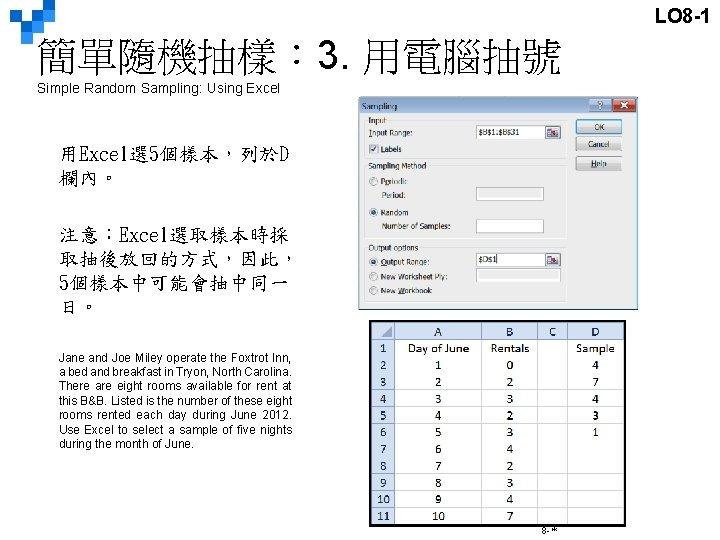 LO 8 -1 簡單隨機抽樣: 3. 用電腦抽號 Simple Random Sampling: Using Excel 用Excel選 5個樣本,列於D 欄內。