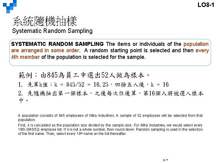 LO 8 -1 系統隨機抽樣 Systematic Random Sampling SYSTEMATIC RANDOM SAMPLING The items or individuals
