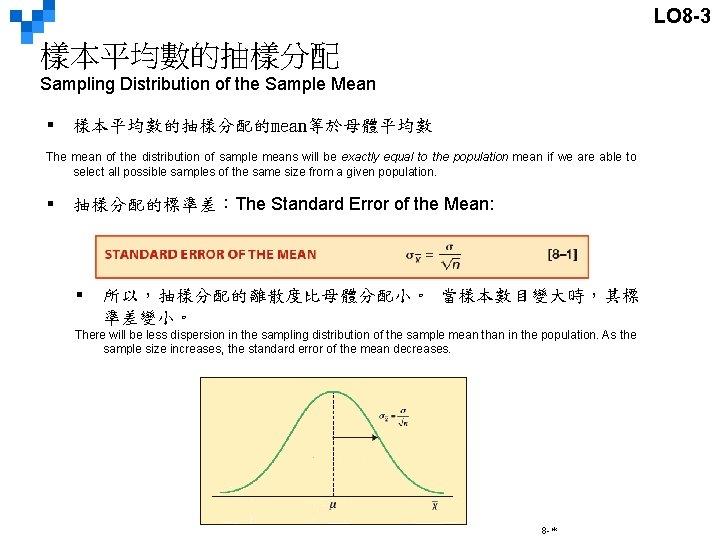 LO 8 -3 樣本平均數的抽樣分配 Sampling Distribution of the Sample Mean § 樣本平均數的抽樣分配的mean等於母體平均數 The mean