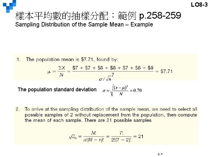 LO 8 -3 樣本平均數的抽樣分配:範例 p. 258 -259 Sampling Distribution of the Sample Mean –