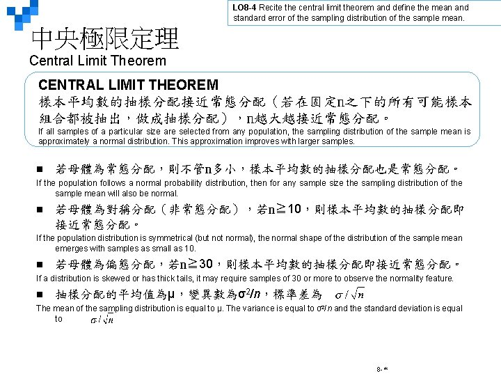 LO 8 -4 Recite the central limit theorem and define the mean and standard
