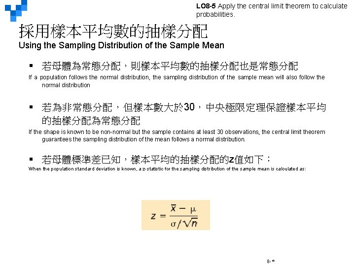 LO 8 -5 Apply the central limit theorem to calculate probabilities. 採用樣本平均數的抽樣分配 Using the