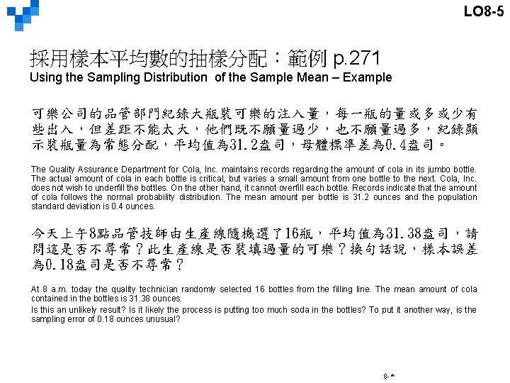 LO 8 -5 採用樣本平均數的抽樣分配:範例 p. 271 Using the Sampling Distribution of the Sample Mean