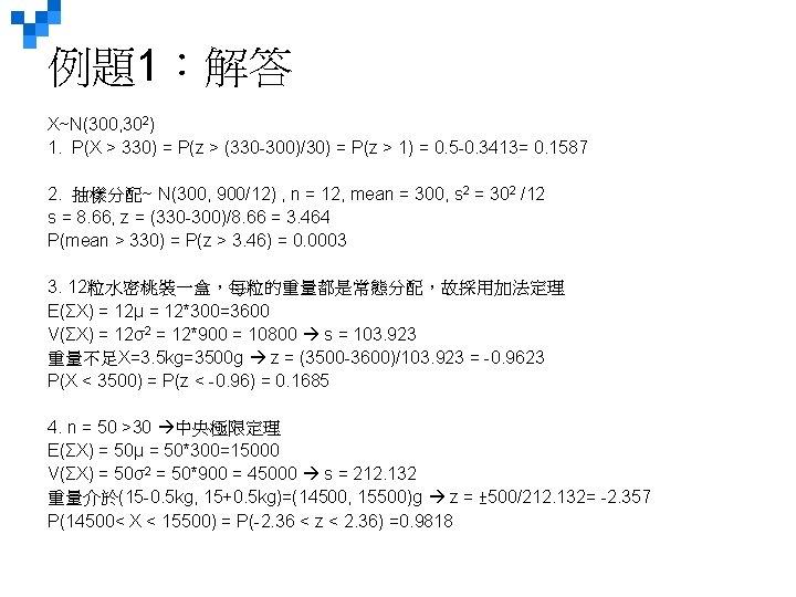 例題1:解答 X~N(300, 302) 1. P(X > 330) = P(z > (330 -300)/30) = P(z