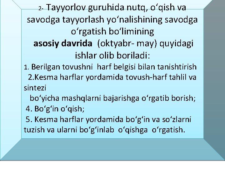 Tayyorlov guruhida nutq, o'qish va savodga tayyorlash yo'nalishining savodga o'rgatish bo'limining asosiy davrida (oktyabr-
