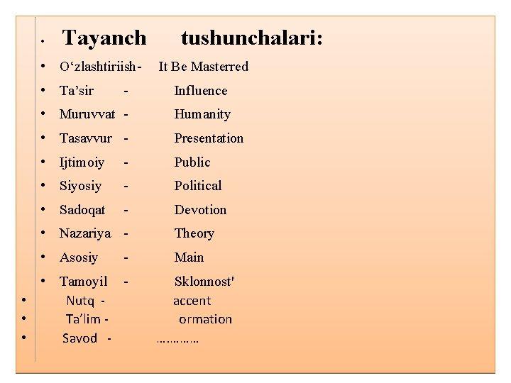 • Tayanch tushunchalari: • О'zlаshtiriish- It Be Masterred • Tа'sir - Influence •