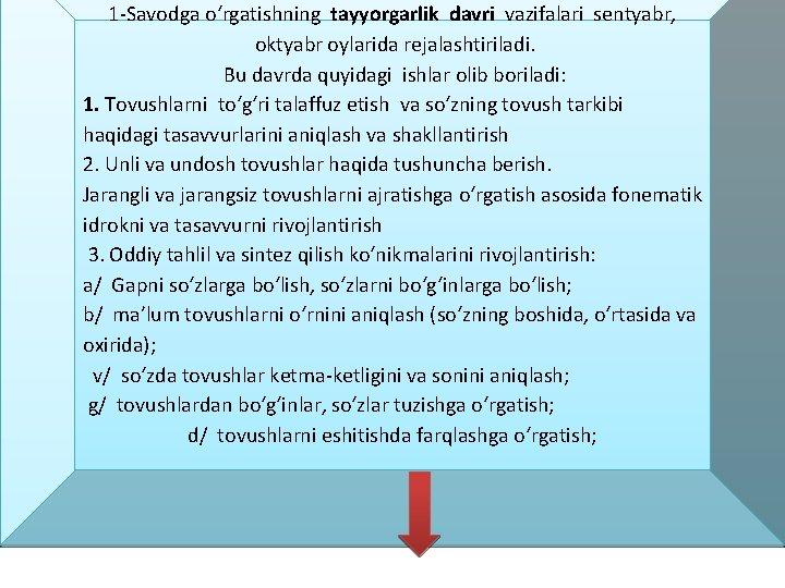 1 -Savodga o'rgatishning tayyorgarlik davri vazifalari sentyabr, oktyabr oylarida rejalashtiriladi. Bu davrda quyidagi ishlar