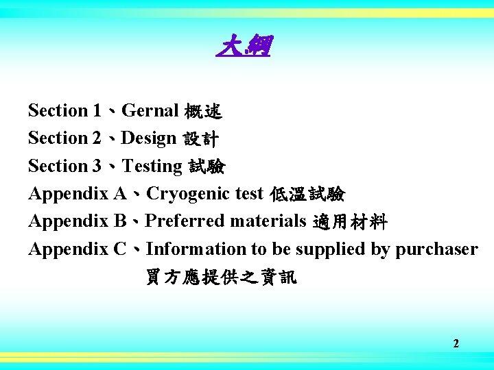 大綱 Section 1、Gernal 概述 Section 2、Design 設計 Section 3、Testing 試驗 Appendix A、Cryogenic test 低溫試驗