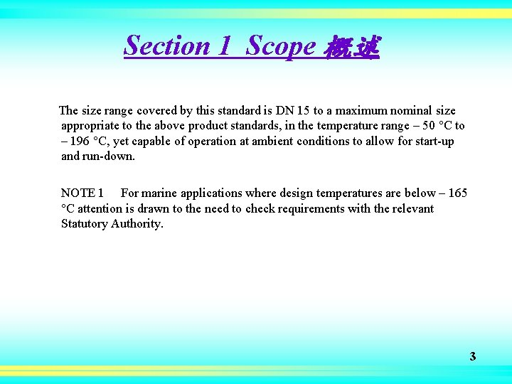 Section 1 Scope 概述 The size range covered by this standard is DN 15