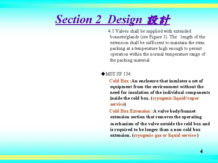 Section 2 Design 設計 4. 1 Valves shall be supplied with extended bonnets/glands (see