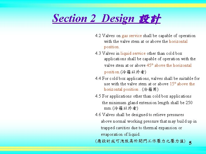 Section 2 Design 設計 4. 2 Valves on gas service shall be capable of