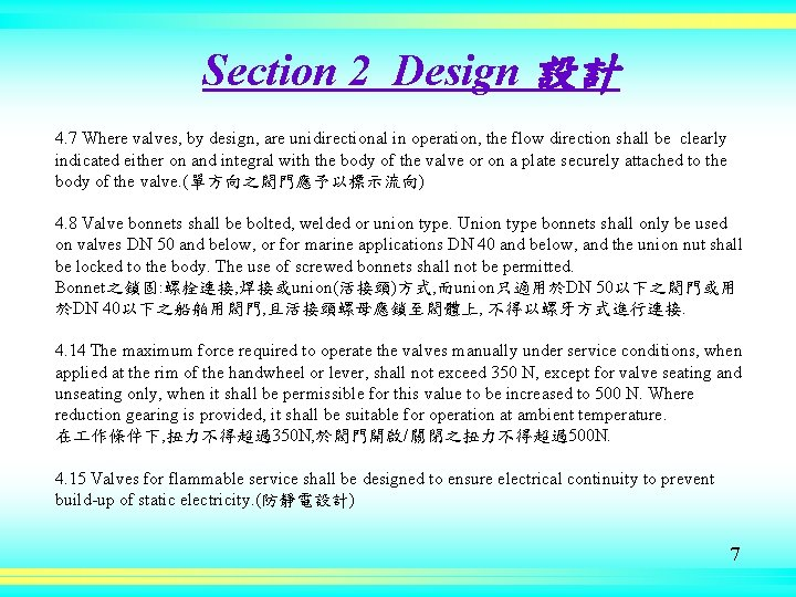 Section 2 Design 設計 4. 7 Where valves, by design, are unidirectional in operation,