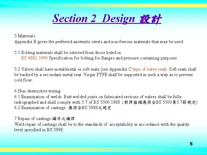 Section 2 Design 設計 5 Materials: Appendix B gives the preferred austenitic steels and
