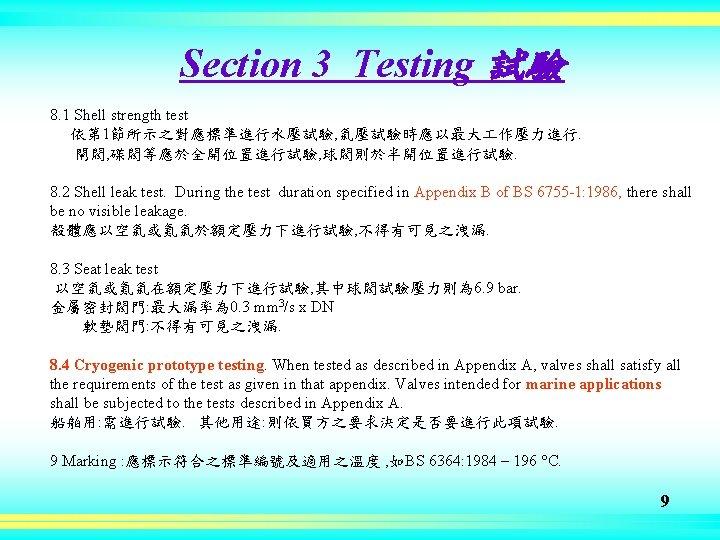 Section 3 Testing 試驗 8. 1 Shell strength test 依第 1節所示之對應標準進行水壓試驗, 氣壓試驗時應以最大 作壓力進行. 閘閥,
