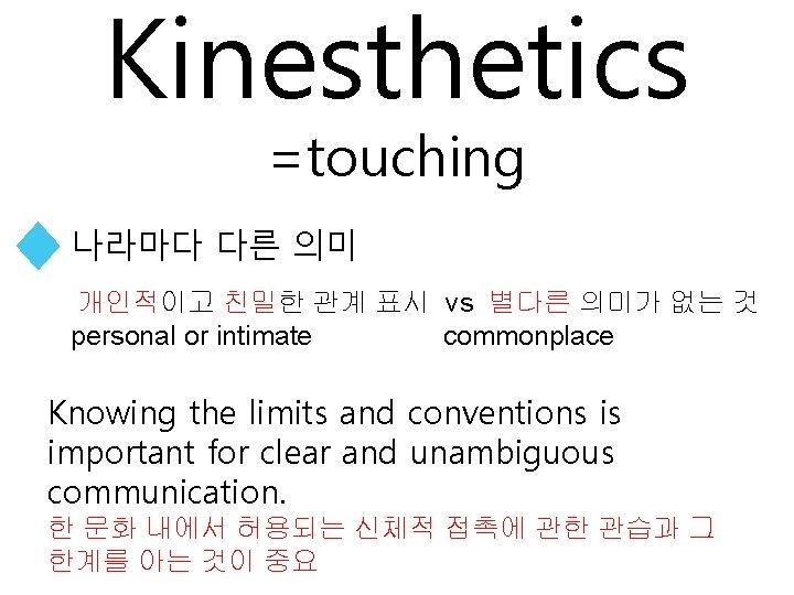 Kinesthetics =touching 나라마다 다른 의미 개인적이고 친밀한 관계 표시 vs 별다른 의미가 없는 것