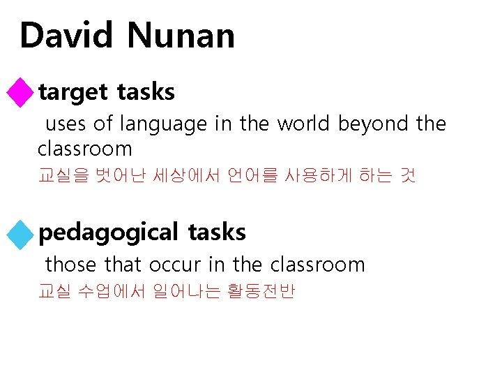 David Nunan target tasks uses of language in the world beyond the classroom 교실을