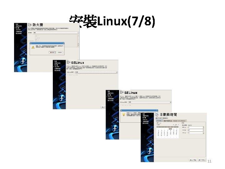 安裝Linux(7/8) 11