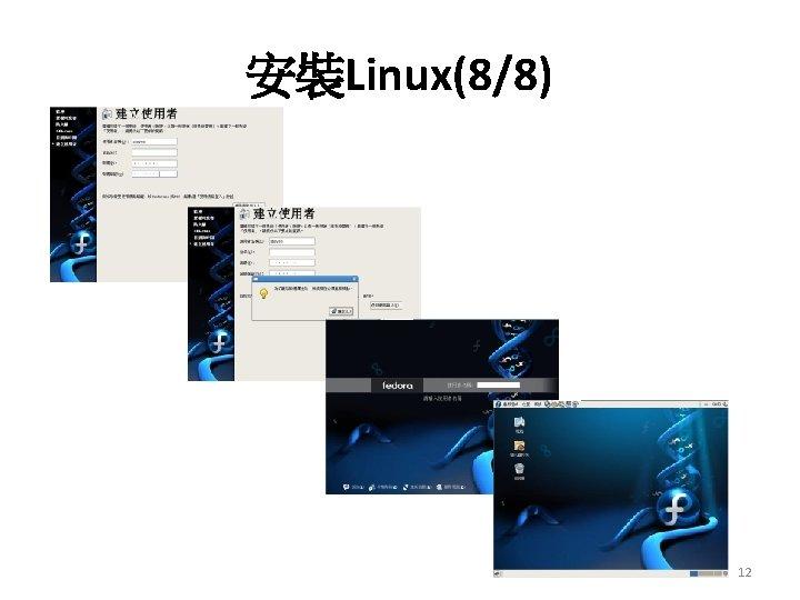 安裝Linux(8/8) 12