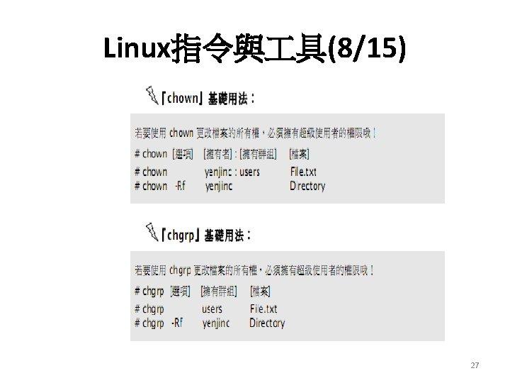 Linux指令與 具(8/15) 27