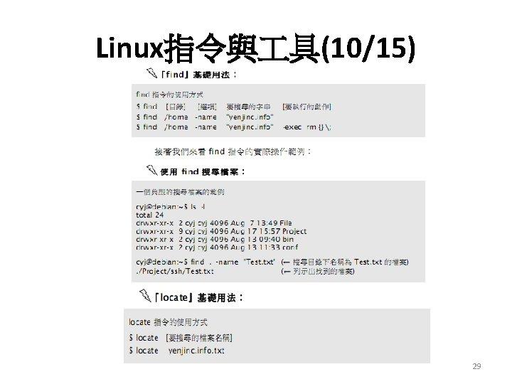 Linux指令與 具(10/15) 29