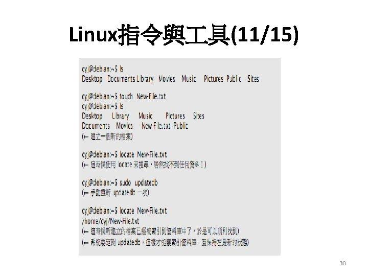 Linux指令與 具(11/15) 30