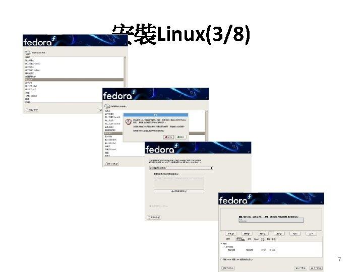 安裝Linux(3/8) 7