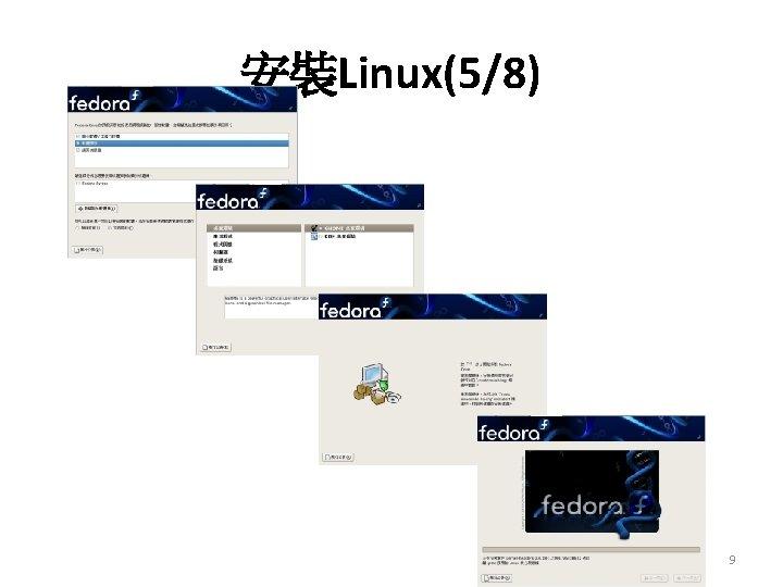 安裝Linux(5/8) 9