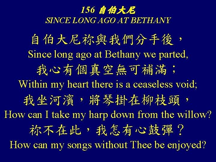 156 自伯大尼 SINCE LONG AGO AT BETHANY 自伯大尼祢與我們分手後, Since long ago at Bethany we