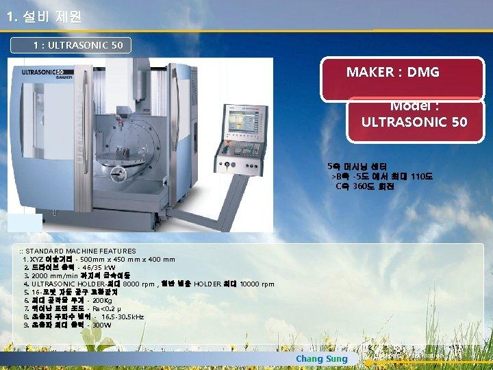 1. 설비 제원 1 : ULTRASONIC 50 MAKER : DMG Model : ULTRASONIC 50