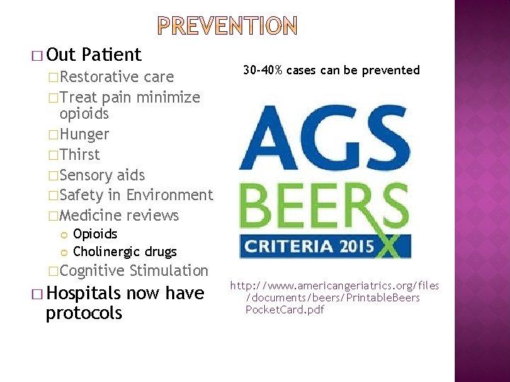 � Out Patient �Restorative care �Treat pain minimize opioids �Hunger �Thirst �Sensory aids �Safety